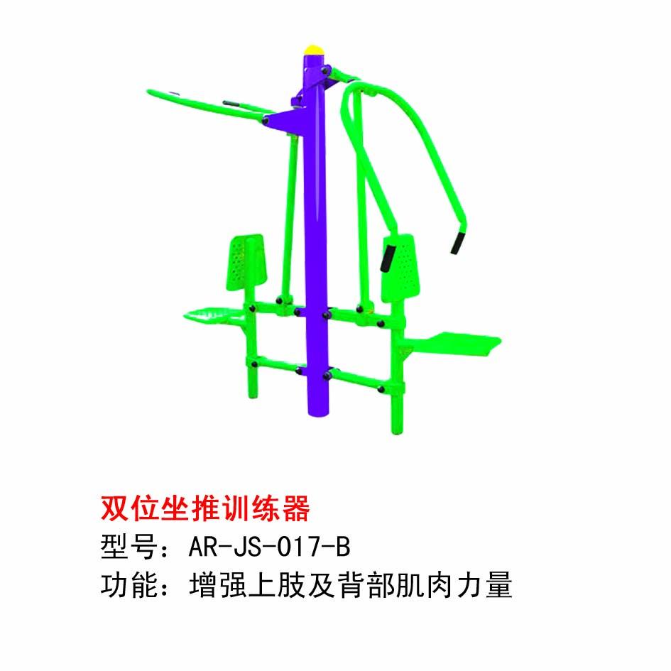 供应河南健身器材厂家批发,零售,安装,维修,厂家报价