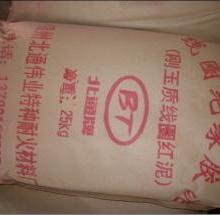 供应用于线圈涂抹料的中频炉耐火胶泥辽宁锦州北通伟业特种耐火材料厂13700168595图片