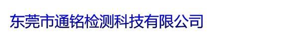 东莞市通铭检测科技有限公司