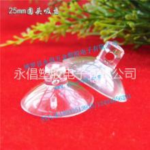 供应用于灯饰配件的永昌25mm圆头PVC吸盘批发