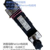 herion电磁阀9711505