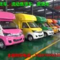 九江售货车价格图片