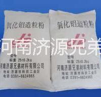 供应氧化铝造粒粉