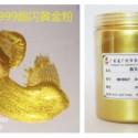 24K色相金箔粉图片