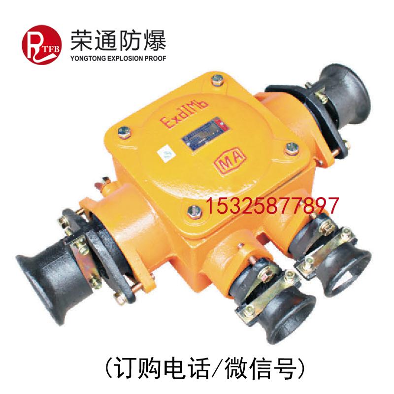 供应 BHD2-400/1140-4T,4通矿用低压电缆接线盒,400A防爆接线盒