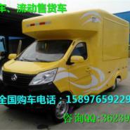 贵州售货车价格图片