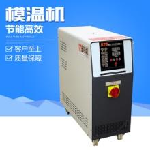 供应模温机厂家 压铸模温机 水式模温机 油式模温机 模温机厂家直销图片