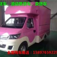 青海移动售货车价格图片