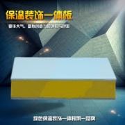 岩棉复合保温装饰板