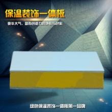 供应仿大理石保温装饰板质量可靠促销批发