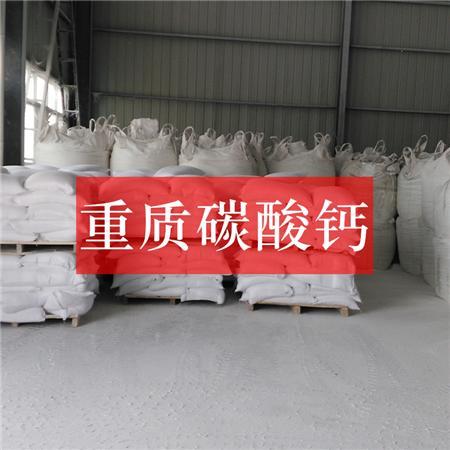 供应用于有机物填料|油漆涂料|腻子粉的河南400目重钙,
