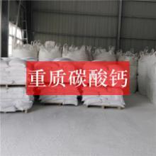 供应用于塑料母料|pvc扣板|pvc管材的南阳塑料级重钙超细重钙,