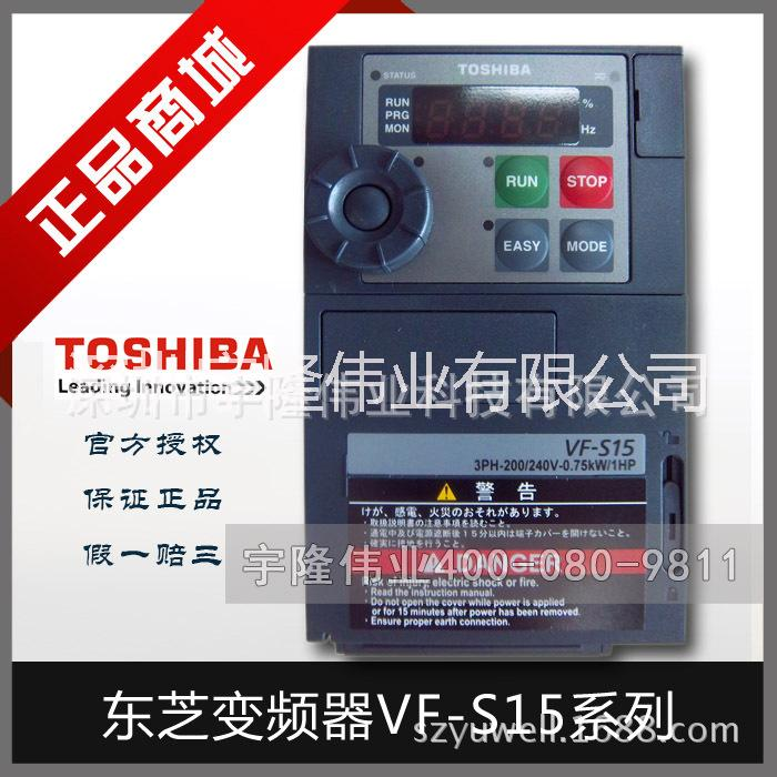 东芝变频器vfs15-4075p报价