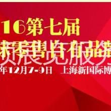 供应2016上海OEM贴牌代工展批发