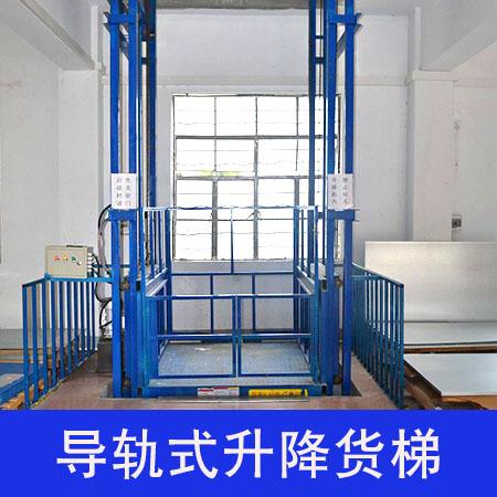供应导轨式升降货梯升降货梯 液压式升降货梯导轨式升降货梯