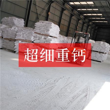 供应用于塑料母料|色母|特种涂料的全国超细重钙,
