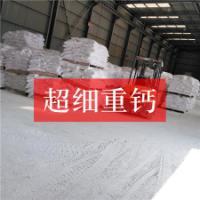 供应用于塑料母料 色母 特种涂料的全国超细重钙,