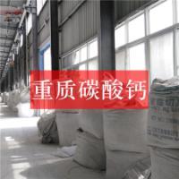 供应用于涂料,油漆,|无纺布|腻子粉的河南重钙碳酸钙,