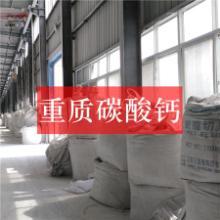 供应用于涂料,油漆,|无纺布|腻子粉的河南重钙碳酸钙,批发