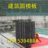 供应用于建筑建材的金昌市绿茵圆模板图片,木质圆模板