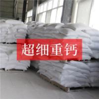 供应用于pvc扣板|pvc管材|电缆的河南超细碳酸钙厂。