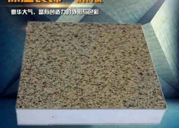 仿石材保温装饰板批发价格促销图片