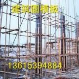 供应用于建筑建材的山东绿茵建筑圆模板,木塑覆膜模板
