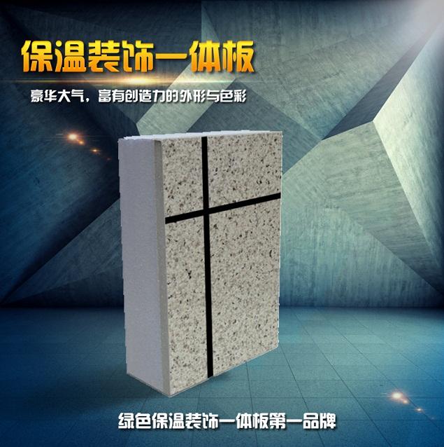 外墙保温装饰板图片/外墙保温装饰板样板图 (3)