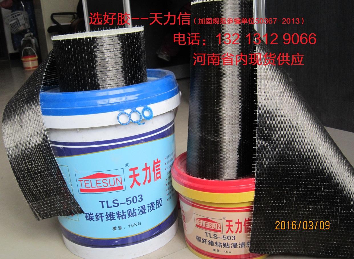 河南建筑加固专用碳纤维布、河南建筑加固碳纤维布、河南加固专用碳纤维布、河南建筑加固专用碳布