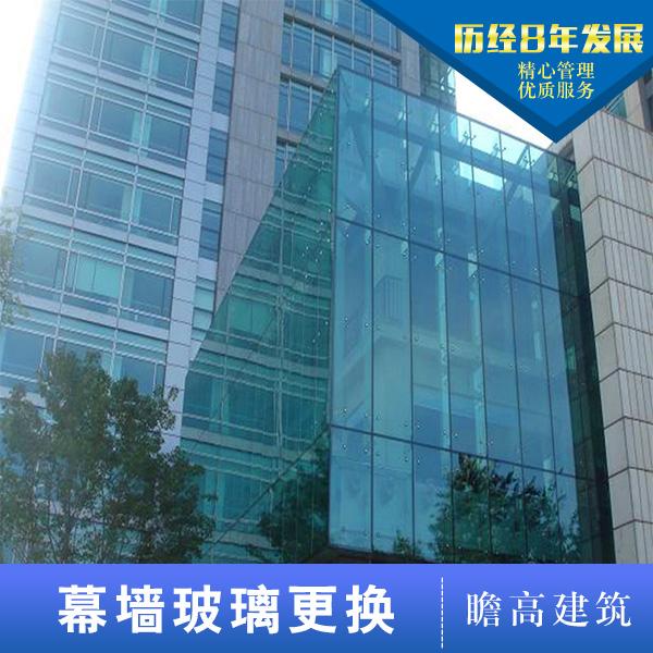 供应幕墙玻璃更换专业幕墙玻璃维修维护更换