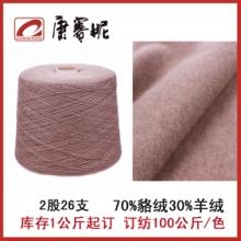 供应用于的康赛妮正品羊绒混纺纱线批发