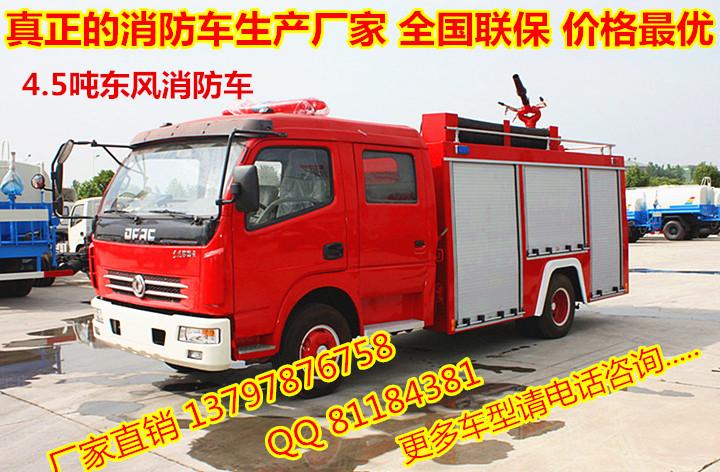 山东正式国六多利卡消防泡沫车厂家直销价格-多利卡消防泡沫车出厂价