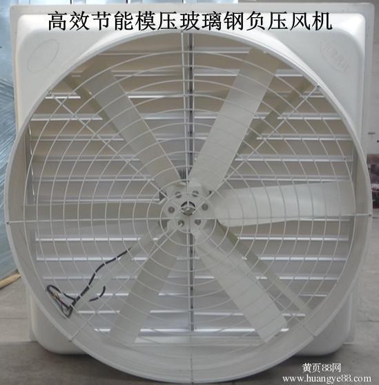 江苏、浙江、上海玻璃钢喇叭风机生产厂家直销批发价格、高效节能