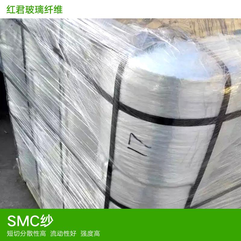 供应SMC纱 纺织纱线 中碱SMC纱 SMC纱厂家批发