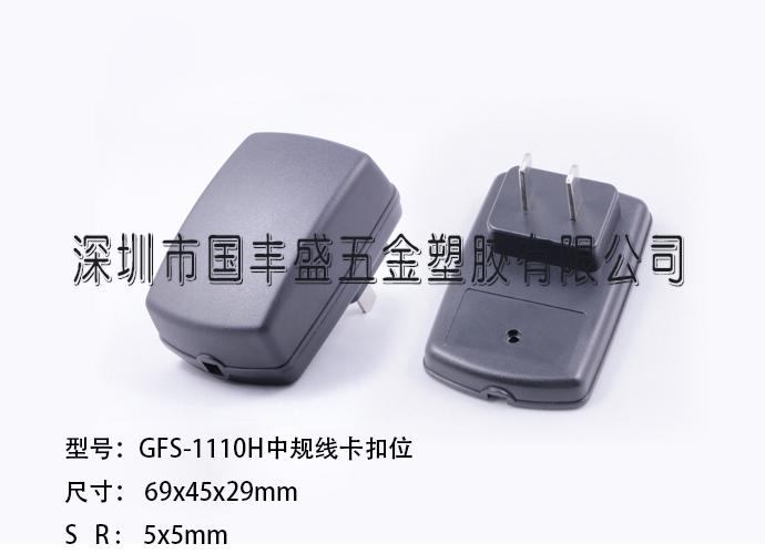 供应用于塑胶外壳的12W充电器外壳