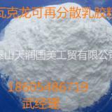 供应可再分散乳胶粉 瓦克龙可再分散性乳胶粉的价格