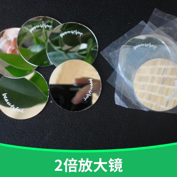 供应厂家直销生产定制圆形放大镜单面放大镜单面2倍放大镜