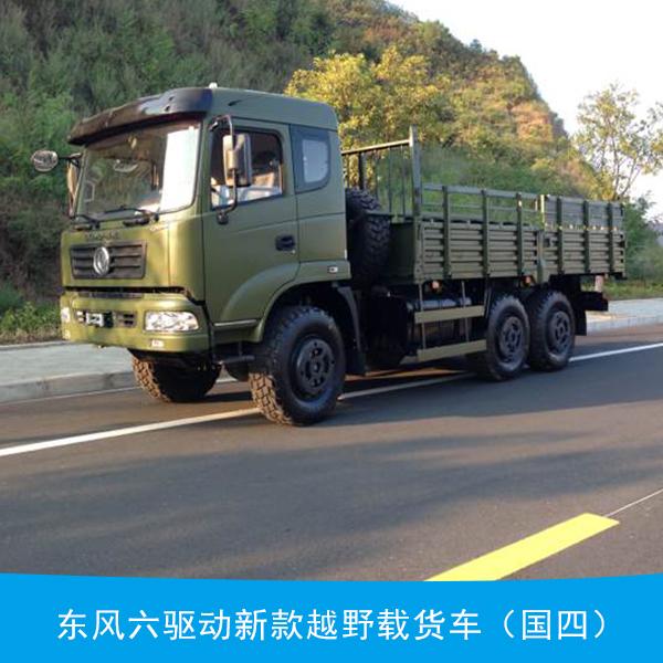 厂家直销东风六驱动新款越野载货车,越野载货车,六驱动越野车
