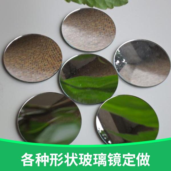 供应圆形玻璃镜方形玻璃镜放大镜定制各种形状玻璃镜