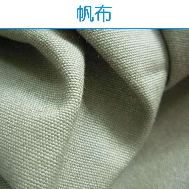 供应帆布批发 防水帆布 印花帆布 加厚帆布 帆布厂家批发