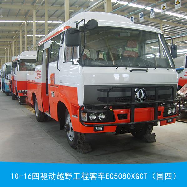 供应厂家直销四驱越野工程客车,四驱越野工程客车,越野工程客车
