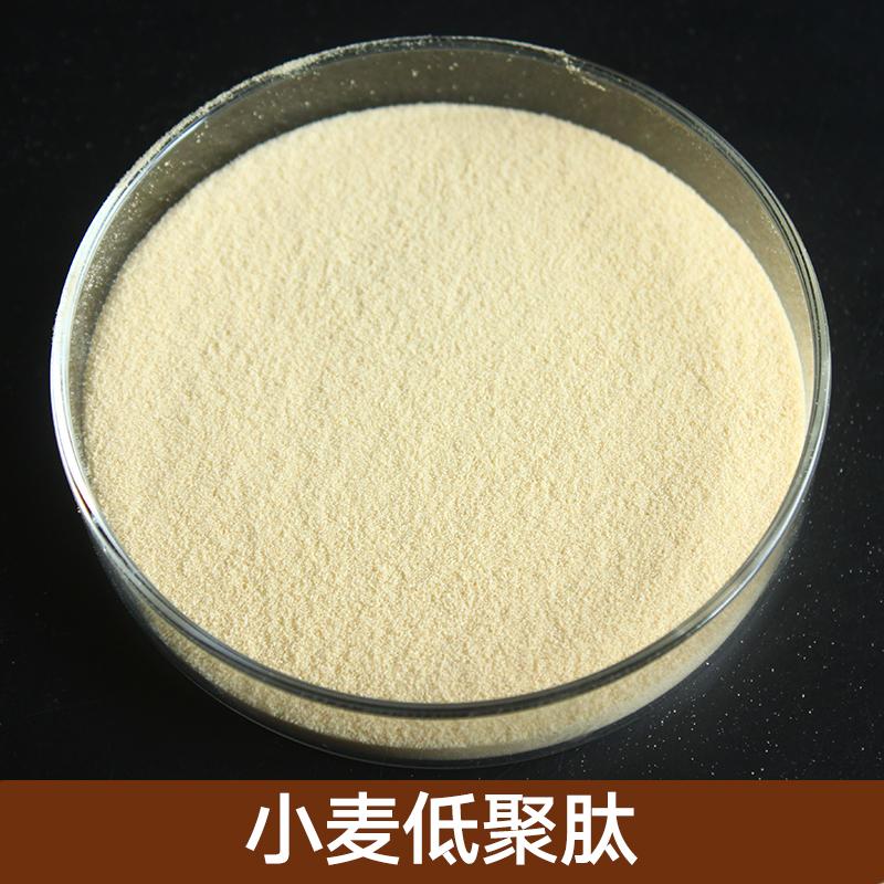 供应小麦低聚肽产品 -生产商-供应商-批发商