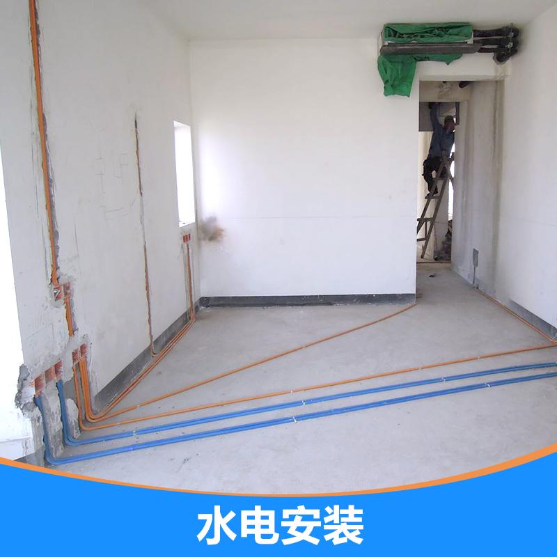 义乌水电安装,水电安装联系,水电