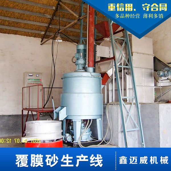 供应厂家直销生产定制覆膜砂生产线