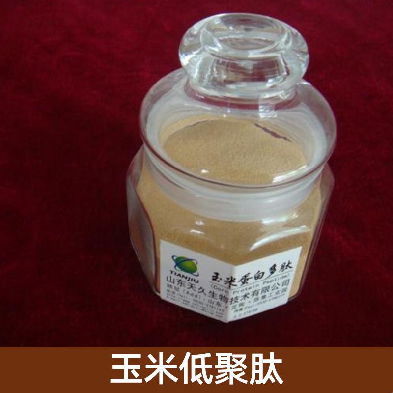 供应玉米低聚肽原料产品 -生产商-供应商-批发商