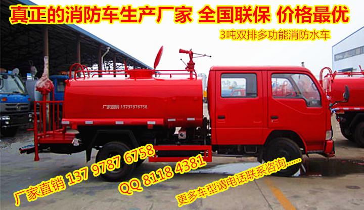 供应多功能3吨消防车东风消防水车
