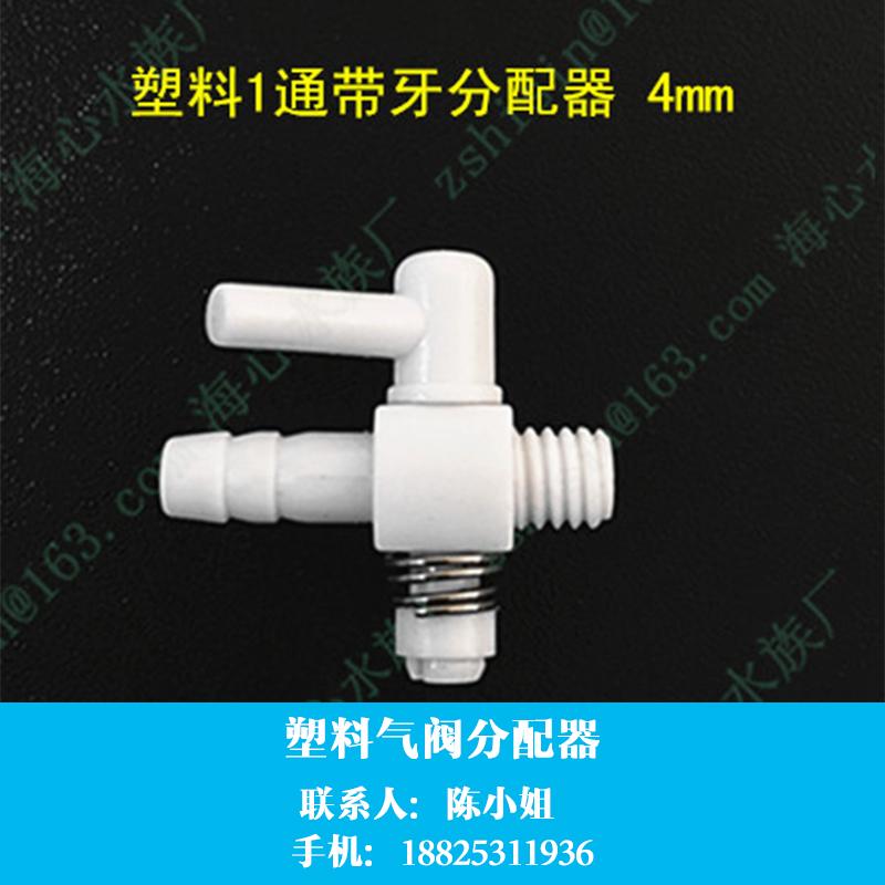 供应用于水族增氧|氧气分配的气阀分配器、气泵调气阀开关|水族氧气管分配器