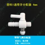 供应用于水族增氧 氧气分配的气阀分配器、气泵调气阀开关 水族氧气管分配器