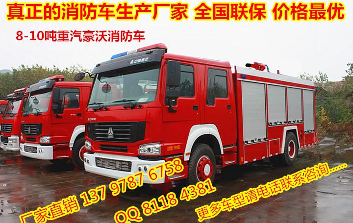 供应8吨消防洒水车大型重汽消防车