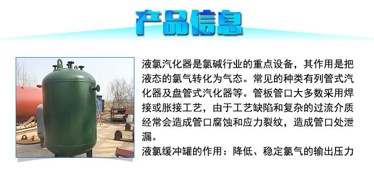 延边朝鲜族液氨蒸发器厂家直销